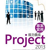 Project 2013 專案實務能力養成