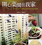 開心菜園在我家:栽培四季蔬果X妝點綠意空間X營造家庭幸福滋味