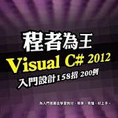 程者為王-Visual C# 2012 入門設計 158 招 200 例