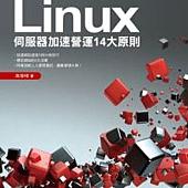 網站平台全面換血+完美優化:Linux伺服器加速營運14大原則