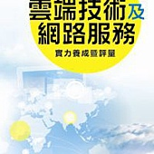 TQC雲端技術及網路服務實力養成暨評量 (附光碟)