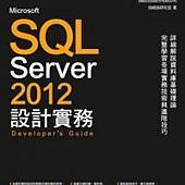 Microsoft SQL Server 2012 設計實務(附光碟1片)