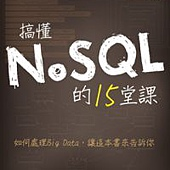 搞懂NoSQL的15堂課(NoSQL Distilled中文版)