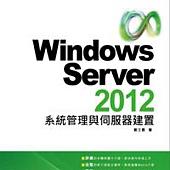 Windows Server 2012系統管理與伺服器建置
