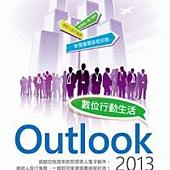 Outlook 2013數位行動生活