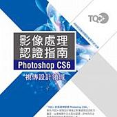 TQC+影像處理認證指南Photoshop CS6