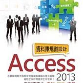 Access 2013資料庫規劃設計