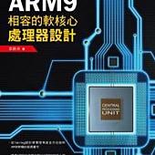 ARM9相容的軟核心處理器設計
