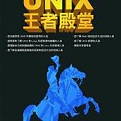王者歸來:UNIX 王者殿堂