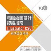 TQC+電腦繪圖設計認證指南Illustrator CS6