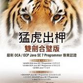 猛虎出柙雙劍合璧版:最新 OCA OCP Java SE 7 Programmer 專業認證