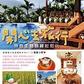青青小熊旅遊札記 3 開心去旅行 特色主題路線輕鬆玩