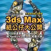 3D max紙公仔大公開:快速學會3ds Max與Pepakura Designer紙藝大師(附光碟)
