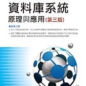 資料庫系統原理與應用(第三版)
