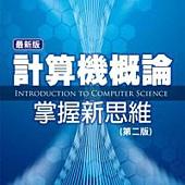 最新版計算機概論:掌握新思維(第二版)(附光碟)