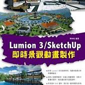 Lumion 3 SketchUp即時景觀動畫製作(附DVDx2)