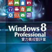 TQC Windows 8 Professional實力養成暨評量
