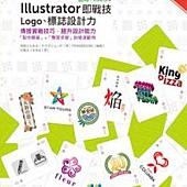 Illustrator即戰技:Logo、標誌設計力(第二版)