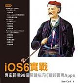 iOS6實戰:專家親授98個關鍵技巧打造超實用Apps