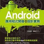 Android應用程式開發與設計實務(附DVD)
