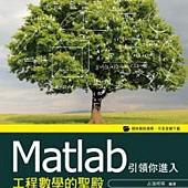 Matlab引領你進入工程數學的聖殿