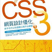 CSS3網頁設計優化:新手也能快速建立跨平台網頁