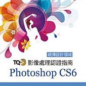 TQC+影像處理認證指南 Photoshop CS6 (附CD)