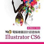 TQC+電腦繪圖設計認證指南Illustrator CS6(附光碟)