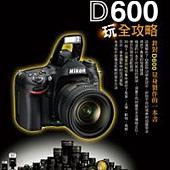Nikon D600玩全攻略