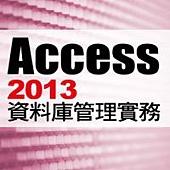 Access2013 資料庫管理實務(附光碟)