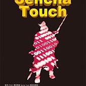 徹底研究 Sencha Touch