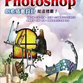 Photoshop WOW!創意插畫設計(附光碟)