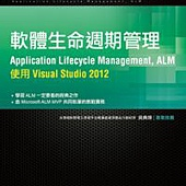 軟體生命週期管理(Application Lifecycle Management, ALM):使用 Visual Studio 2012