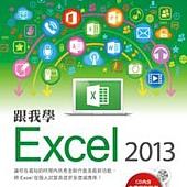 跟我學Excel 2013 (附範例檔與影音教學光碟)