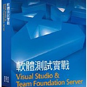 軟體測試實戰:Visual Studio & Team Foundation Server