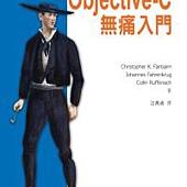 Objective-C無痛入門