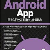 挫折療癒系:Android App 開發入門一定要懂的 128 個觀念(附1片光碟片)