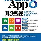 Windows 8 App開發聖經:使用HTML5+CSS3+JavaScript實作攻略(附光碟)