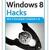 Windows 8 Hacks:解放平板與桌面威力的秘訣與工具