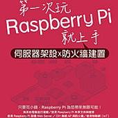第一次玩Raspberry Pi就上手|伺服器架設x防火牆建置