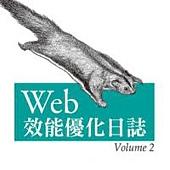 Web 效能優化日誌 Volume 2