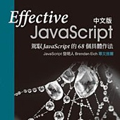 Effective JavaScript 中文版