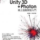 Unity 3D + Photon 線上遊戲開發入門(附CD)