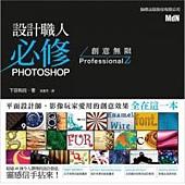 設計職人必修:PHOTOSHOP創意無限ProfessionalZ(附光碟)