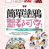 韓國超人氣繪圖法,四步驟簡單畫插畫!簡單塗鴉隨意設計都可愛!(加贈同款空白繪本)