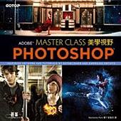 Adobe Photoshop美學視野