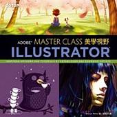 Adobe Illustrator美學視野