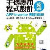 手機應用程式設計超簡單:App Inventor專題特訓班(令人驚嘆、超乎想像的全方位App專案開發力!)