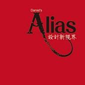 Alias設計新視界