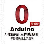 Arduino互動設計入門與應用(零基礎快速上手適用)